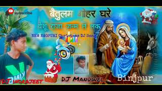 बैतुलम गोहर घरे ।। New Nagpuri Christmas DJ Song Remix 2020_2021// DJ Manuwel Binjpur - Download this Video in MP3, M4A, WEBM, MP4, 3GP