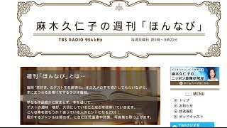 麻木久仁子の週刊「ほんなび」ゆうきまさみ「白暮のクロニクル」