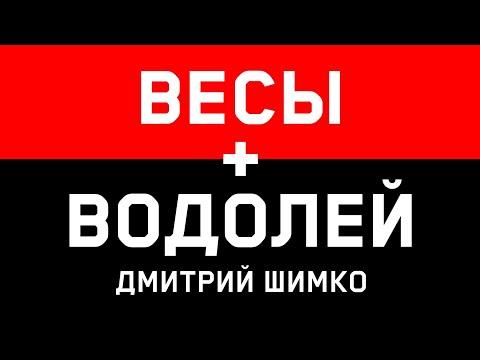 ВЕСЫ+ВОДОЛЕЙ - Совместимость -Астротиполог Дмитрий Шимко