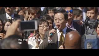 《多伦多•中国心》公益快闪演唱会,过亿点击!全球华人最经典快闪!
