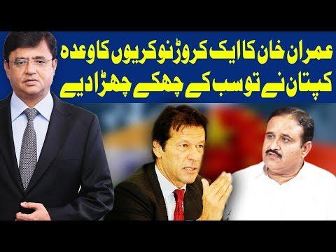 Dunya Kamran Khan Kay Sath |  3 December 2018 | Dunya News