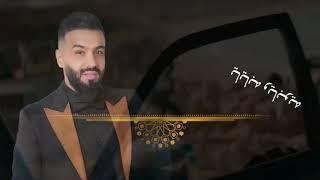 مازيكا حسن الهايل- اسباع (اوديو حصري) 2019 hassan alhael -aisbae تحميل MP3