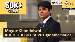 CTwT E302 - UPSC CSE 2019 Topper | Mayur Khandelwal AIR 106 | Mathematics Optional | Third Attempt