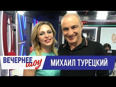 Михаил Турецкий в Вечернем шоу с Аллой Довлатовой