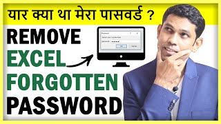 How to Remove Forgotten Password of Excel File? - Every Excel user must know this