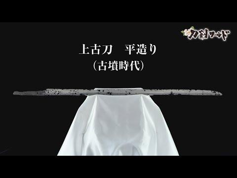上古刀(平造り)古墳時代|日本刀YouTube動画