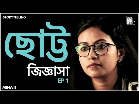 Chotto Jiggasa - EP01   Minati Samanta   Storytelling   Krish Bose   The Bong Untold