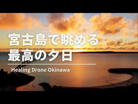 宮古島で眺める夕日