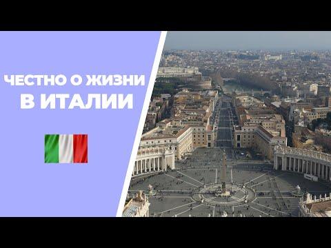 Жизнь в Италии. Отсутствие работы, раздолбайство, мигранты, вкусные продукты и толерантность