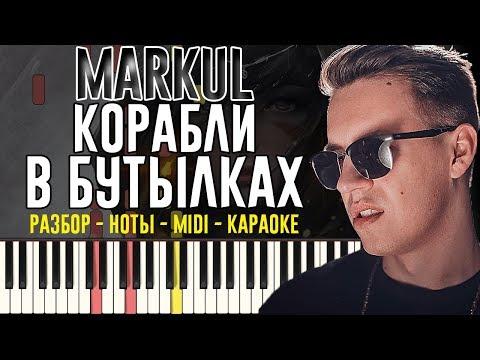 Markul - Корабли в бутылках | На Пианино | Караоке | Ноты