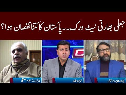 How to counter India's deadliest propaganda against Pakistan? 15Dec, 2020