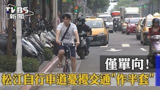 僅單向!松江自行車道憂擾交通「作半套」