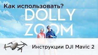 Использование функции Dolly Zoom квадрокоптера DJI Mavic 2 Zoom (на русском)