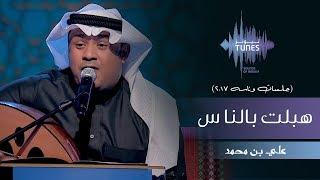 علي بن محمد -هبلت بالناس (جلسات وناسه) | 2017 تحميل MP3