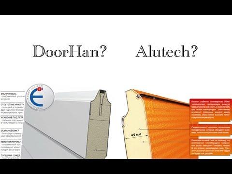 Ворота ДорХан или ворота Алютех? (часть1)