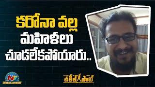 కరోనా వల్ల  మహిళలు చూడలేక పోయారు   Sriram Venu Exclusive Interview   NTV ENT