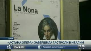 Аншлагом завершились гастроли «Астана Опера» в Италии