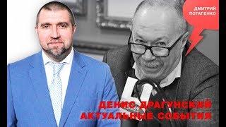 «Потапенко будит!», Денис Драгунский, Актуальные события