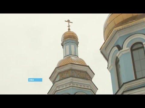 В Уфе реконструируют Кафедральный храм Рождества Богородицы