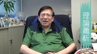 就杜汶澤和劉德華講幾點思維謬誤〈蕭若元:理論蕭析〉2019-01-07