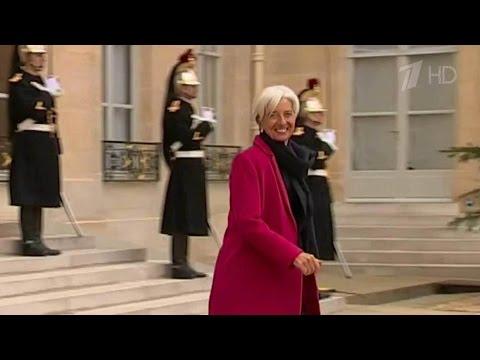Главу МВФ К.Лагард во Франции обязали предстать перед судом по делу растраты государственных средств