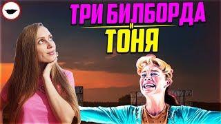 Три билборда и Тоня против всех - обзор фильмов