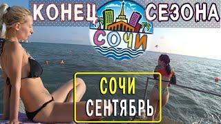 ???? СОЧИ - море и пляжи в центре. Купальный сезон завершается? Осень, сентябрь. Видео с квадрокоптера