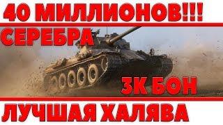 40 МИЛЛИОНОВ СЕРЕБРА! САМАЯ БОЛЬШАЯ ХАЛЯВА В WOT ЗА ВСЕ ВРЕМЯ ИГРЫ! ЛУЧШИЙ ФАРМ ВОТ! World of Tanks