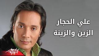 اغاني طرب MP3 El Zain Welzena - Ali El Haggar الزين والزينه - على الحجار تحميل MP3
