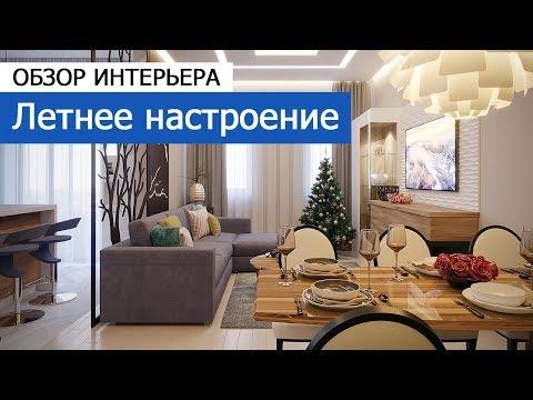 """Дизайн интерьера: дизайн квартиры 123 кв.м в ЖК """"Пресненский Вал 14"""" - Летнее Настроение"""