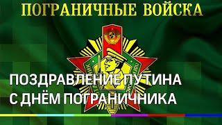 Путин поздравил военнослужащих и ветеранов Погранслужбы с профессиональным праздником