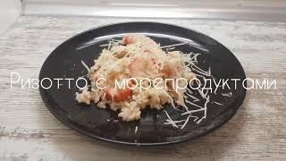 Ризотто с морепродуктами рецепт | вторые блюда | рецепты | итальянская кухня | рис