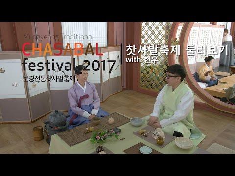 2017 문경전통찻사발축제 - 찻사발축제 둘러보기 with 현우 미리보기 사진
