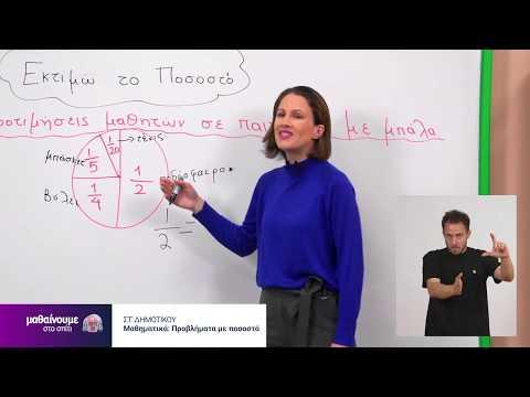 Μαθηματικά | Προβλήματα με ποσοστά | Στ΄ Δημοτικού Επ. 69