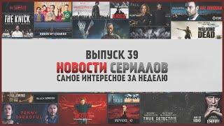 Новости сериалов №39 - самое интересное за неделю | LostFilm.TV