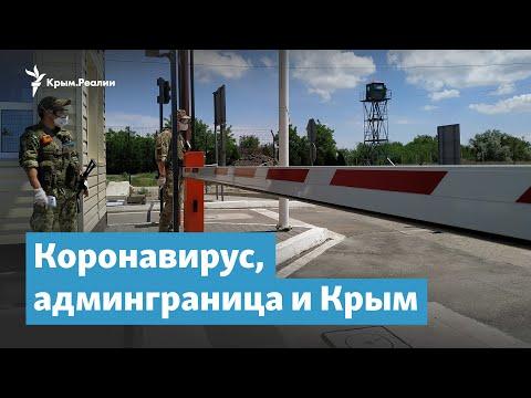 Коронавирус, админграница и Крым   Крымский вечер