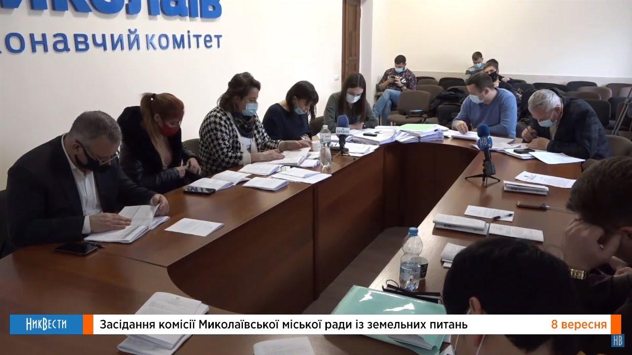 Заседание комиссии Николаевского городского совета по земельным вопросам