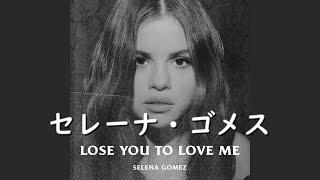 セレーナ・ゴメス『Lose You To Love Me』| 和訳