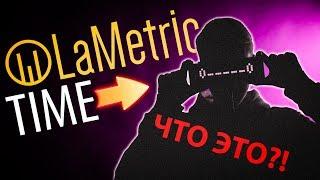 """LaMetric Time: """"золотой"""" брусочек!"""