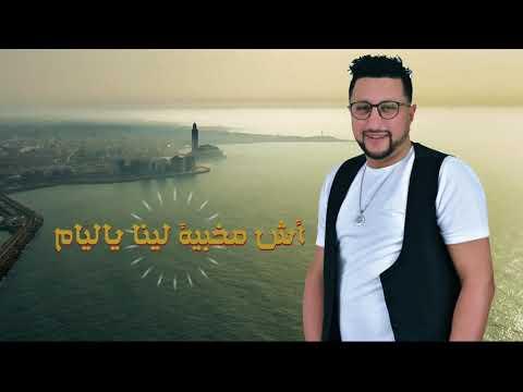 'آش مخبية لينا يا ليام'جديد الفنان الشعبي عبد الله الداودي في زمن كورونا