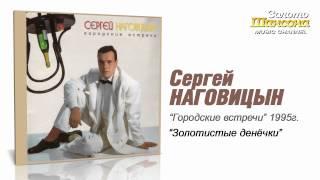 Сергей Наговицын - Золотистые денёчки (Audio)