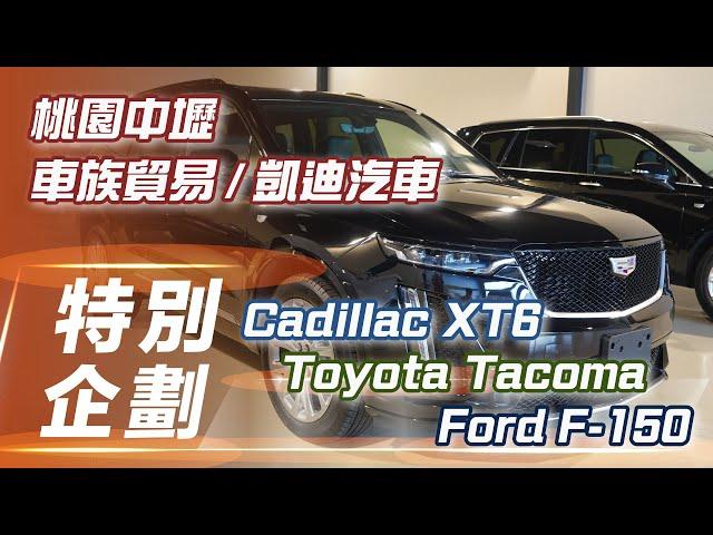 【特別企劃】中壢-車族貿易/凱迪汽車| Cadillac XT6 美式大氣 LSUV 搶先體驗 【7Car小七車觀點】