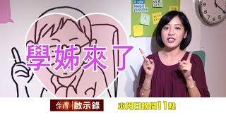 【台灣啟示錄 全集】20181111 國民學姊來了/史上最強網紅市長/甜美菜鳥助選員