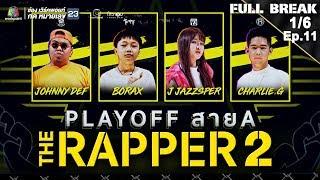 THE RAPPER 2   EP.11   PLAYOFF สาย A      22 เม.ย. 62  [1/6]