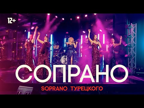 SOPRANO Турецкого - Сопрано (Live)