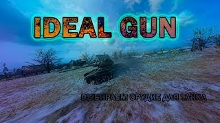 Выбираем орудие для танка  - World of Tanks / GustikPS