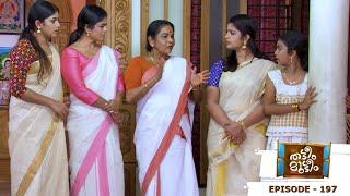 Thatteem Mutteem I Ep 197 - Mayavathiyamma's grand Onam celebrations! I Mazhavil Manorama