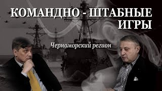 Гари Табах: Сил НАТО в Черном море более, чем достаточно, чтобы потопить весь ЧФ России