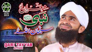 New Miraj Kalaam 2019   Qari Tayyab Attari   Mairaj E Nabi   Safa Islamic