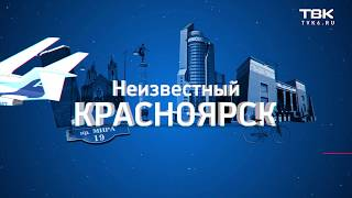 """""""Неизвестный Красноярск"""". Оригинальные фото-места"""